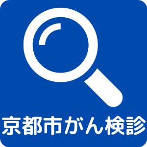 京都市がん検診