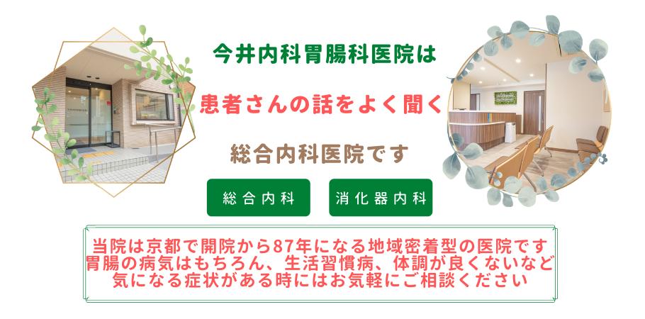 今井内科胃腸科医院は患者さんの話をよく聞く総合内科医院です